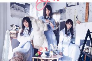 日向坂46 (ひなたざかフォーティーシックス) 1stシングル『キュン』(初回限定仕様盤 Type-A) 高画質CDジャケット画像 ジャケ写