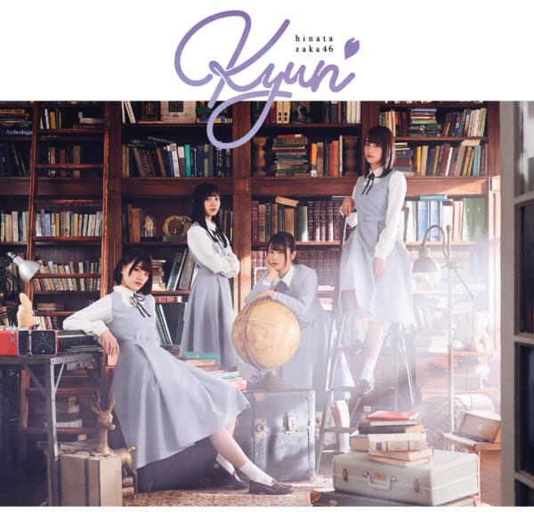 日向坂46 (ひなたざかフォーティーシックス) 1stシングル『キュン』(初回限定仕様盤 Type-B) 高画質CDジャケット画像 ジャケ写