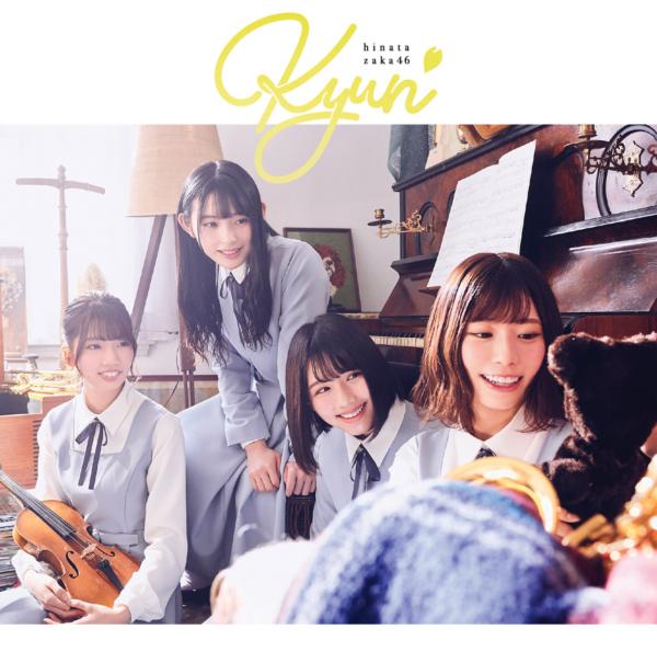 日向坂46 (ひなたざかフォーティーシックス) 1stシングル『キュン』(初回限定仕様盤 Type-C) 高画質CDジャケット画像 ジャケ写