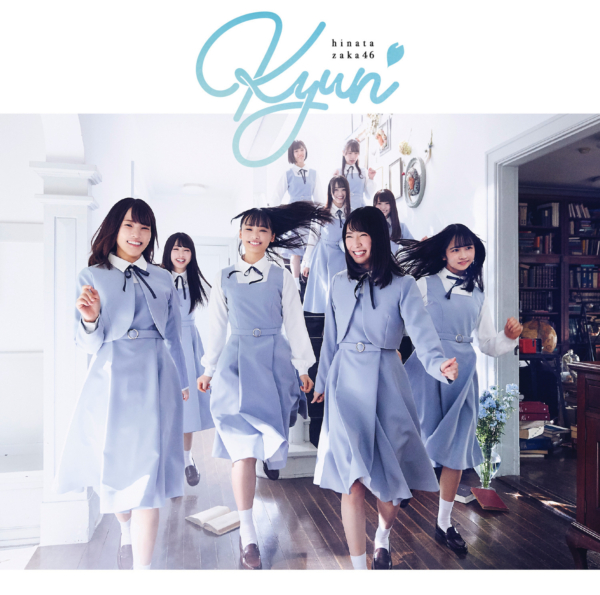 日向坂46 (ひなたざかフォーティーシックス) 1stシングル『キュン』(通常盤) 高画質CDジャケット画像 ジャケ写