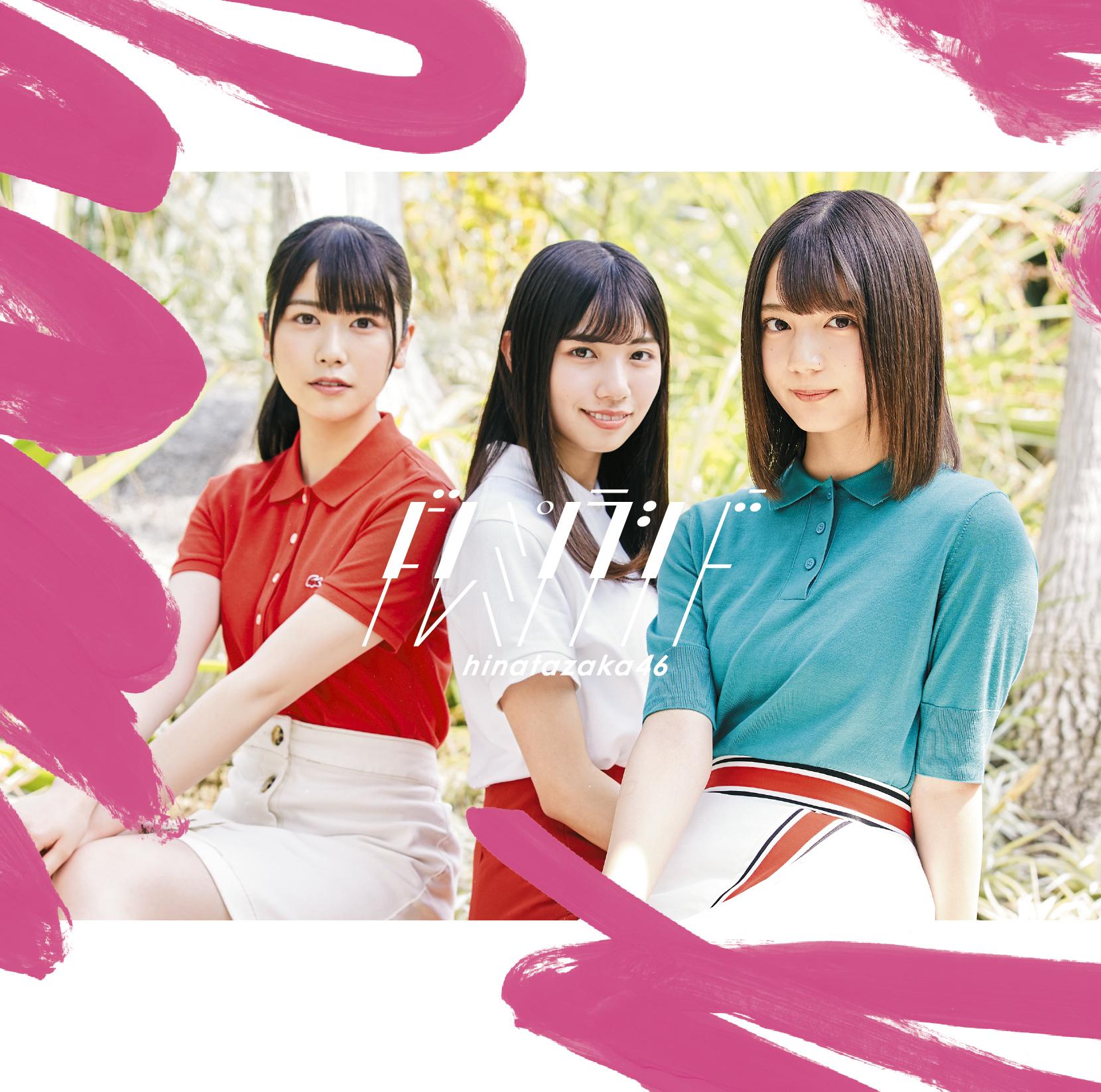 日向坂46 (ひなたざかフォーティーシックス) 2ndシングル『ドレミソラシド』(初回限定仕様盤 Type-A) 高画質CDジャケット画像 ジャケ写