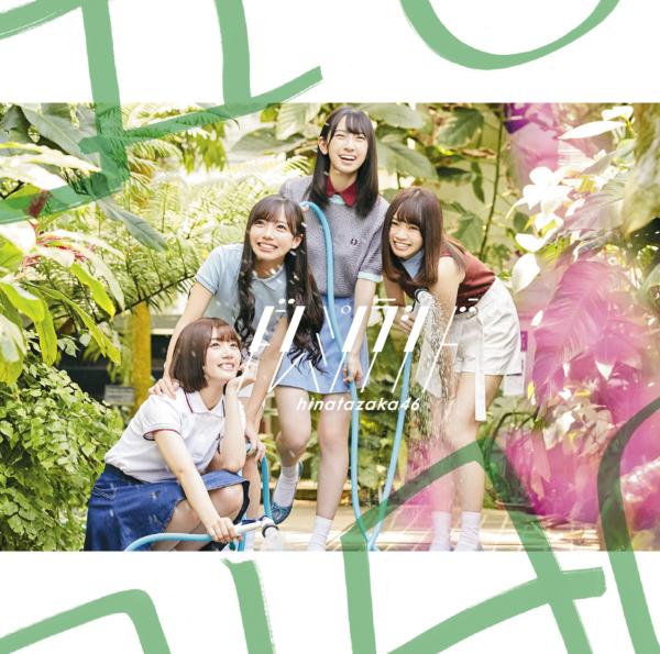 日向坂46 (ひなたざかフォーティーシックス) 2ndシングル『ドレミソラシド』(初回限定仕様盤 Type-C) 高画質CDジャケット画像 ジャケ写