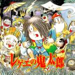 レゲエの鬼太郎 featuring ふかわりょう『レゲエの鬼太郎』(1997年6月21日発売) 高画質CDジャケ写 ジャケット画像