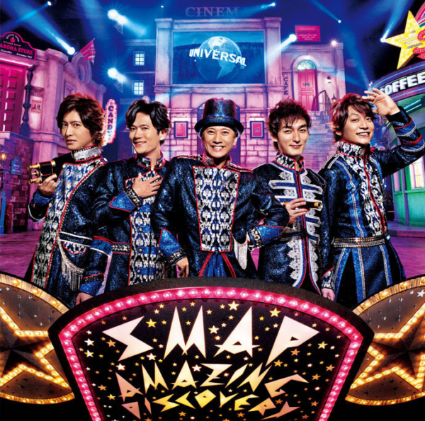 SMAP (スマップ) 53thシングル『Amazing Discovery/Top Of The World』(UNIVERSAL STUDIOS JAPAN限定盤) 高画質CDジャケット画像 ジャケ写