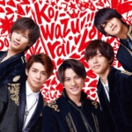 King & Prince (キング アンド プリンス) 4thシングル『koi-wazurai (こいわずらい)』(通常盤) 高画質CDジャケット画像 ジャケ写