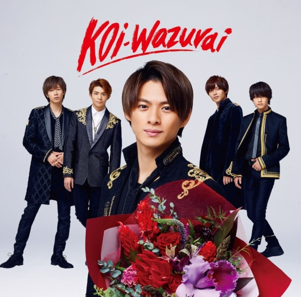 King & Prince (キング アンド プリンス) 4thシングル『koi-wazurai (こいわずらい)』(初回限定盤B) 高画質CDジャケット画像 ジャケ写