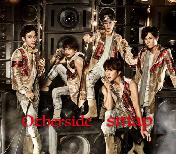 SMAP (スマップ) 55thシングル『Otherside/愛が止まるまでは』(通常盤) 高画質CDジャケット画像 ジャケ写