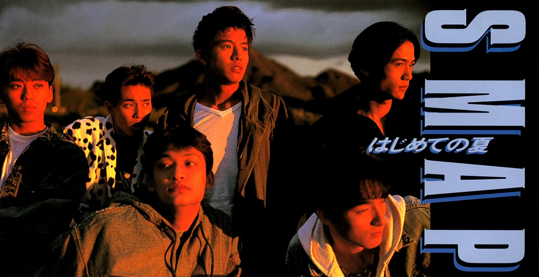 SMAP (スマップ) 8thシングル『はじめての夏』(1993年6月6日発売) 高画質CDジャケット画像 ジャケ写