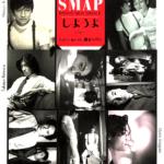 SMAP (スマップ) 17thシングル『しようよ』(1995年6月6日発売) 高画質CDジャケット画像 ジャケ写
