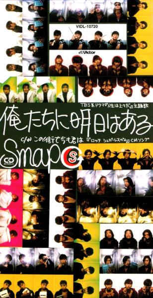 SMAP (スマップ) 19thシングル『俺たちに明日はある』(1995年11月11日発売) 高画質CDジャケット画像 ジャケ写