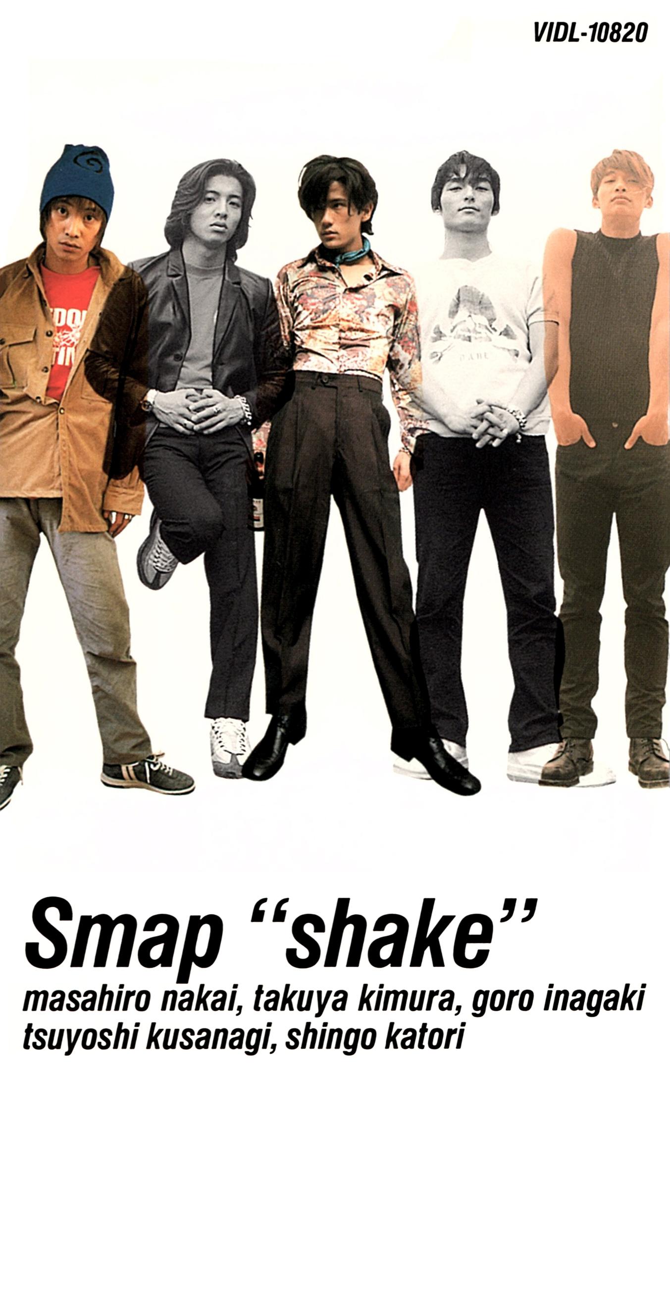 SMAP (スマップ) 23rdシングル『Shake (シェイク)』(1996年11月18日発売) 高画質CDジャケット画像 ジャケ写