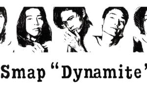 SMAP (スマップ) 24thシングル『Dynamite (ダイナマイト)』(1997年2月26日発売) 高画質CDジャケット画像 ジャケ写