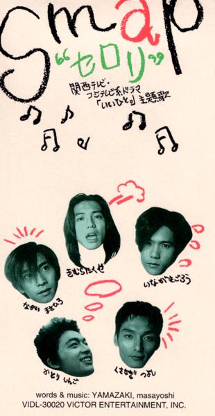 SMAP (スマップ) 25thシングル『セロリ』(1997年5月14日発売) 高画質CDジャケット画像 ジャケ写