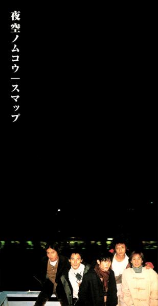 SMAP (スマップ) 27thシングル『夜空ノムコウ』(1998年1月14日発売) 高画質CDジャケット画像 ジャケ写