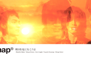 SMAP (スマップ) 29thシングル『朝日を見に行こうよ』(1999年1月27日発売) 高画質CDジャケット画像 ジャケ写