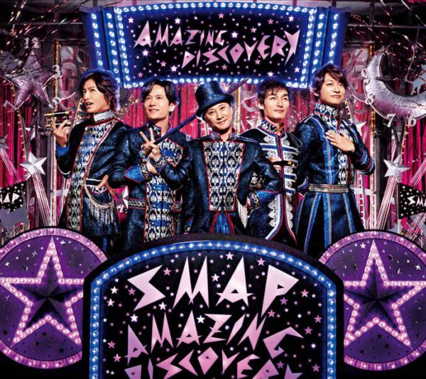 SMAP (スマップ) 53thシングル『Amazing Discovery/Top Of The World』(初回限定盤B) 高画質CDジャケット画像 ジャケ写