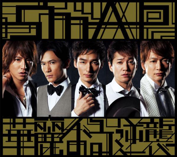 SMAP (スマップ) 54thシングル『華麗なる逆襲/ユーモアしちゃうよ』(初回限定盤A) 高画質CDジャケット画像 ジャケ写