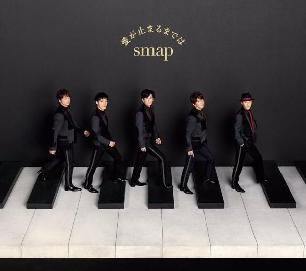 SMAP (スマップ) 55thシングル『Otherside/愛が止まるまでは』(初回盤B) 高画質CDジャケット画像 ジャケ写