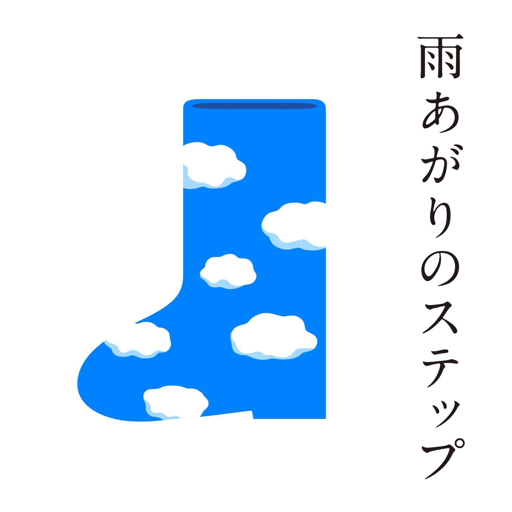 新しい地図 (稲垣吾郎 草なぎ剛 香取慎吾) 配信限定シングル『雨あがりのステップ』(チャリティー・ヴァージョン) 高画質ジャケ写