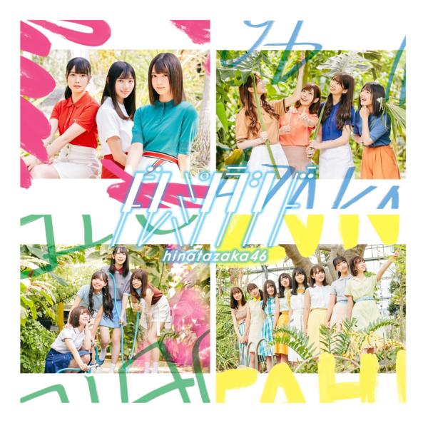日向坂46 (ひなたざかフォーティーシックス) 2ndシングル『ドレミソラシド』(Special Edition) 高画質ジャケ写