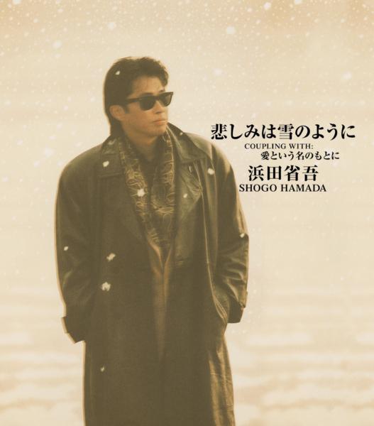 浜田省吾 (はまだしょうご) 23rdシングル『悲しみは雪のように』(2005年3月24日発売) 高画質CDジャケット画像 ジャケ写
