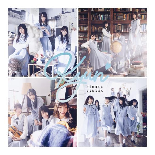 日向坂46 (ひなたざかフォーティーシックス) 1stシングル『キュン』(Special Edition) 高画質ジャケ写画像