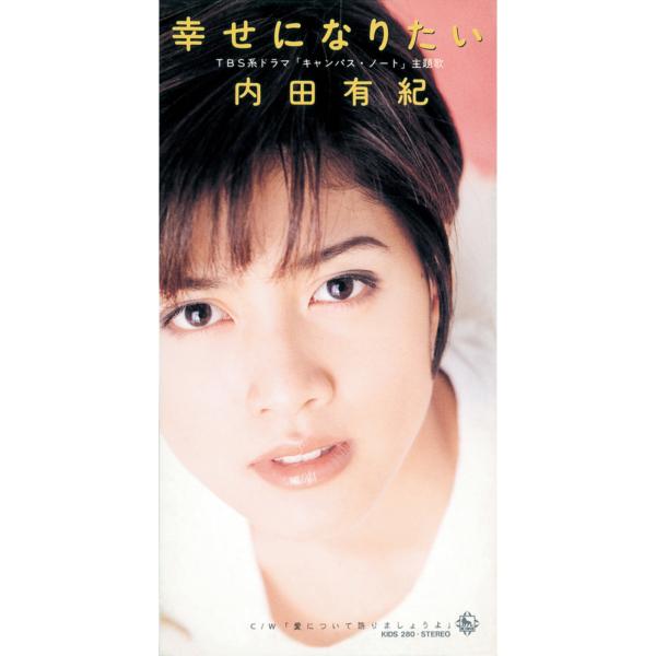 内田有紀 (うちだゆき) 5thシングル『幸せになりたい』(1996年1月24日発売) 高画質ジャケ写