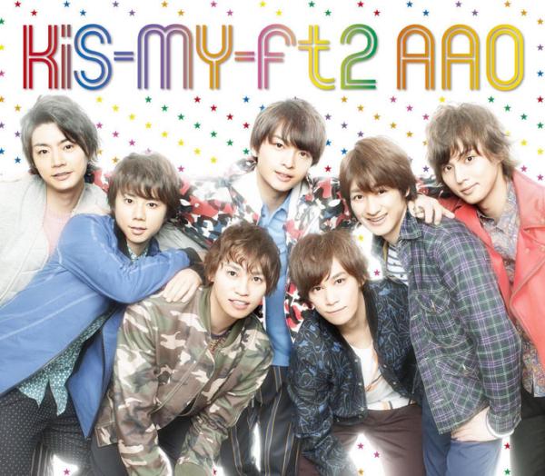 Kis-My-Ft2 (キスマイフットツー) 14thシングル『AAO』(キスマイSHOP限定盤) 高画質CDジャケット画像 ジャケ写