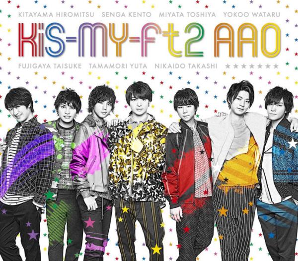 Kis-My-Ft2 (キスマイフットツー) 14thシングル『AAO』(初回生産限定盤) 高画質CDジャケット画像 ジャケ写