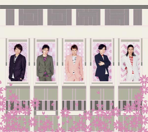 SMAP (スマップ) 52ndシングル『ココカラ/Yes we are』(COREDO室町限定盤) 高画質CDジャケット画像 ジャケ写