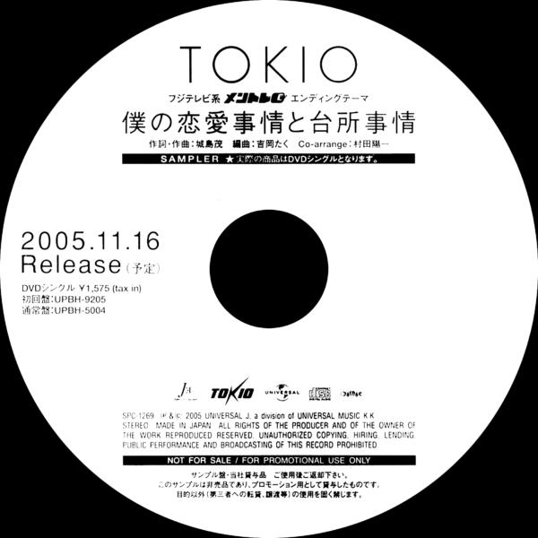 TOKIO (トキオ) 1st DVDシングル『僕の恋愛事情と台所事情』(SAMPLERCDレーベル画像) 高画質CDジャケット画像 ジャケ写