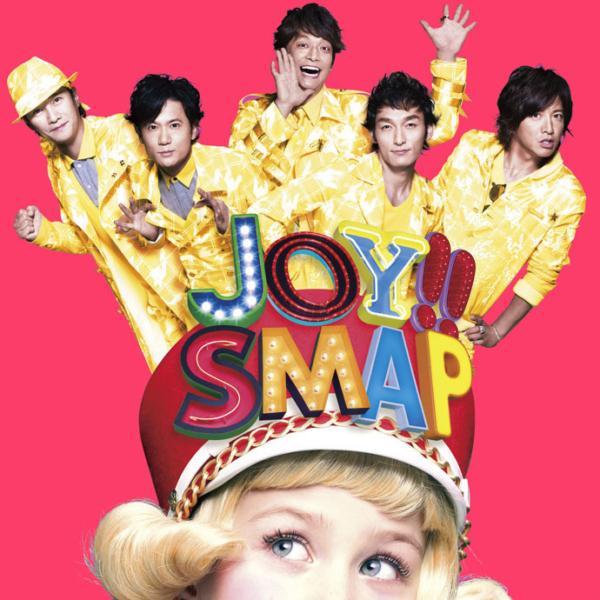 SMAP (スマップ) 50thシングル『Joy!! (ジョイ!!)』(ショッキングピンク盤) 高画質CDジャケット画像 ジャケ写