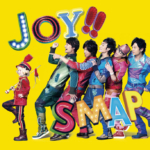 SMAP (スマップ) 50thシングル『Joy!! (ジョイ!!)』(レモンイエロー盤) 高画質CDジャケット画像 ジャケ写