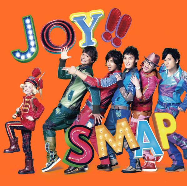 SMAP (スマップ) 50thシングル『Joy!! (ジョイ!!)』(ビビッドオレンジ盤) 高画質CDジャケット画像 ジャケ写
