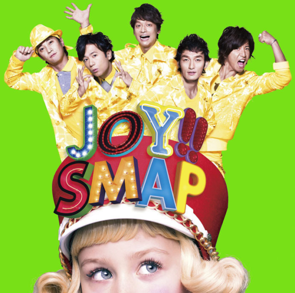 SMAP (スマップ) 50thシングル『Joy!! (ジョイ!!)』(ライムグリーン盤) 高画質CDジャケット画像 ジャケ写