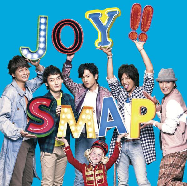 SMAP (スマップ) 50thシングル『Joy!! (ジョイ!!)』(スカイブルー盤) 高画質CDジャケット画像 ジャケ写