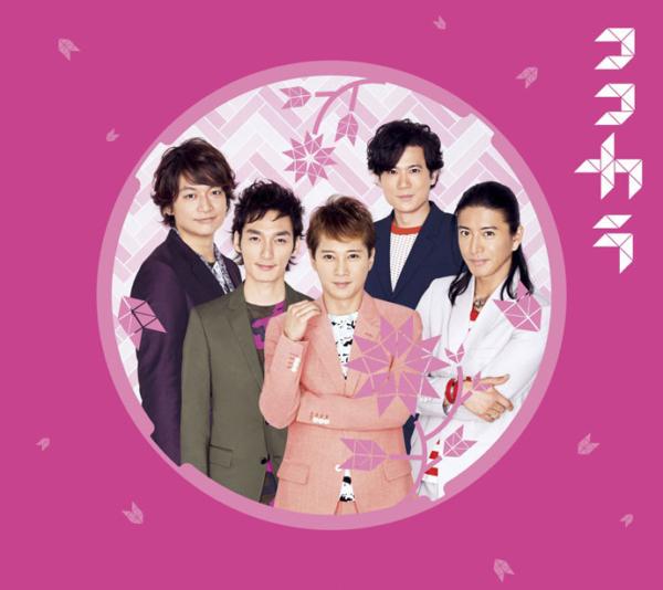 SMAP (スマップ) 52ndシングル『ココカラ/Yes we are』(初回限定盤B) 高画質CDジャケット画像 ジャケ写