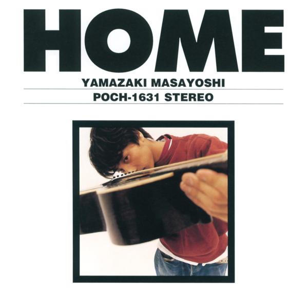 山崎まさよし (やまざきまさよし) 2ndアルバム『HOME』(1997年5月21日発売) 高画質ジャケ写