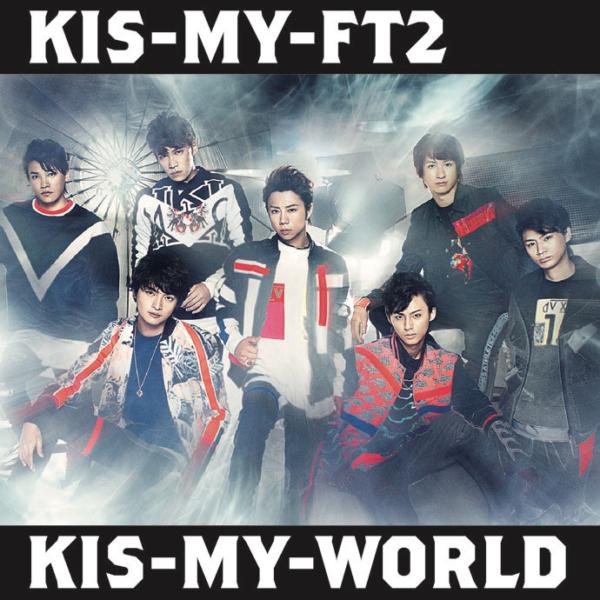 Kis-My-Ft2 (キスマイフットツー) 4thアルバム『KIS-MY-WORLD』(セブン&アイ限定盤) 高画質CDジャケット画像