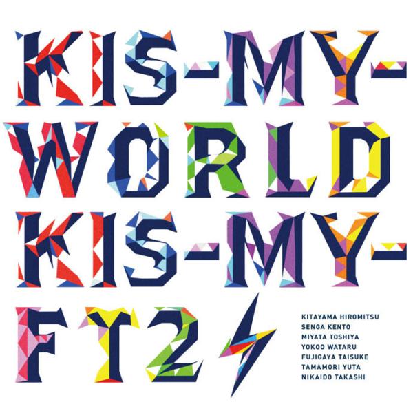 Kis-My-Ft2 (キスマイフットツー) 4thアルバム『KIS-MY-WORLD』(キスマイSHOP限定盤) 高画質CDジャケット画像