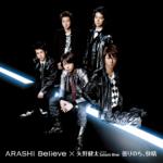 嵐 (あらし) 25thシングル『Believe/曇りのち、快晴』(初回限定盤1) 高画質CDジャケット画像
