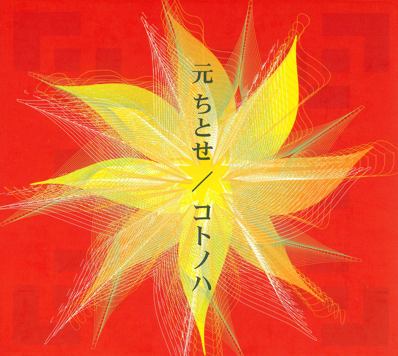 元ちとせ (はじめちとせ) インディーズ 2ndアルバム『コトノハ』(2001年8月1日発売) 高画質CDジャケット画像