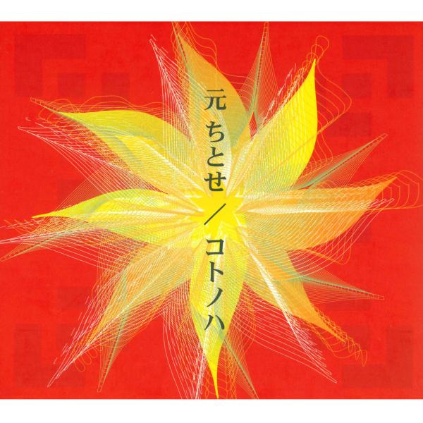 元ちとせ (はじめちとせ) インディーズ 2ndアルバム『コトノハ』(2001年8月1日発売) 高画質ジャケ写