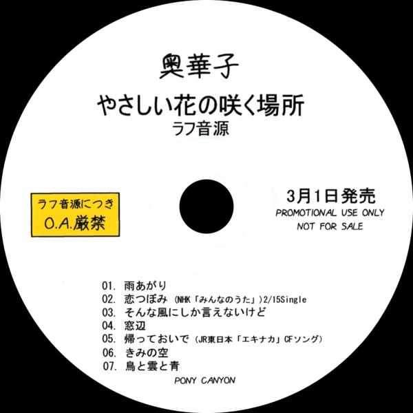 奥華子 (おくはなこ) 1stアルバム『やさしい花の咲く場所』(ラフ音源CD-R) 高画質レーベル画像