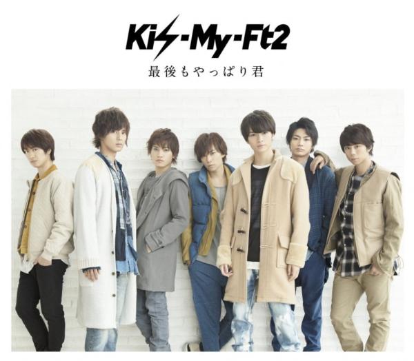 Kis-My-Ft2 (キスマイフットツー) 15thシングル『最後もやっぱり君』(キスマイSHOP盤) 高画質ジャケット画像 (ジャケ写)