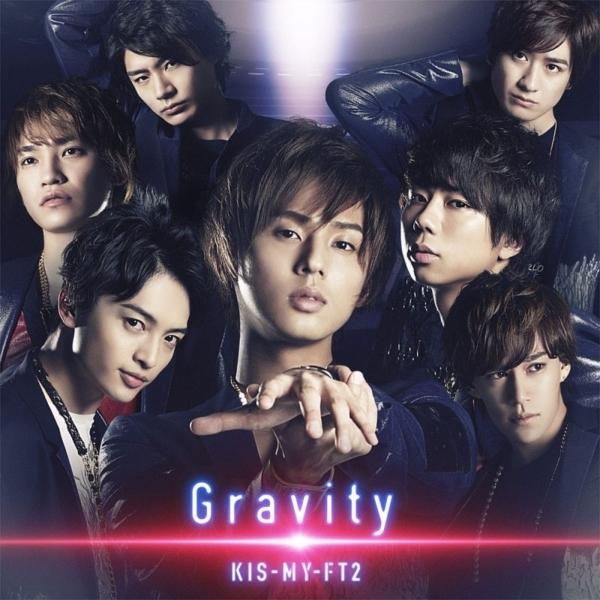 Kis-My-Ft2 (キスマイフットツー) 16thシングル『Gravity (グラヴィティ)』(キスマイSHOP盤) 高画質CDジャケット画像 (ジャケ写)