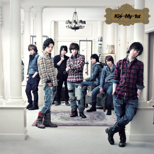 Kis-My-Ft2 (キスマイフットツー) 1stアルバム『Kis-My-1st (キス・マイ・ファースト)』(初回生産限定盤B) 高画質CDジャケット画像
