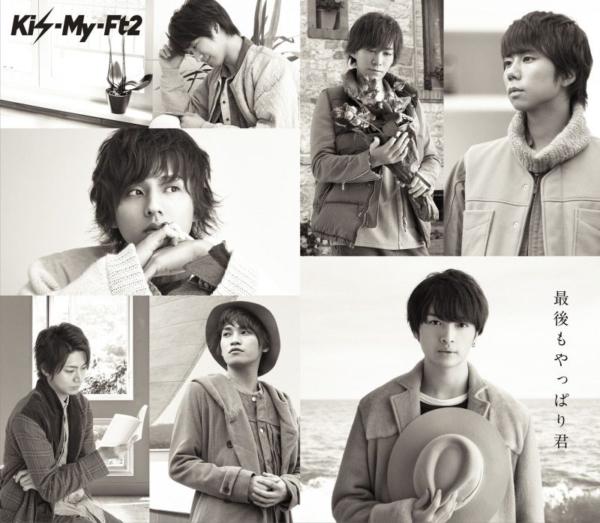 Kis-My-Ft2 (キスマイフットツー) 15thシングル『最後もやっぱり君』(通常盤) 高画質ジャケット画像 (ジャケ写)