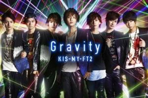 Kis-My-Ft2 (キスマイフットツー) 16thシングル『Gravity (グラヴィティ)』(初回限定盤A) 高画質CDジャケット画像 (ジャケ写)