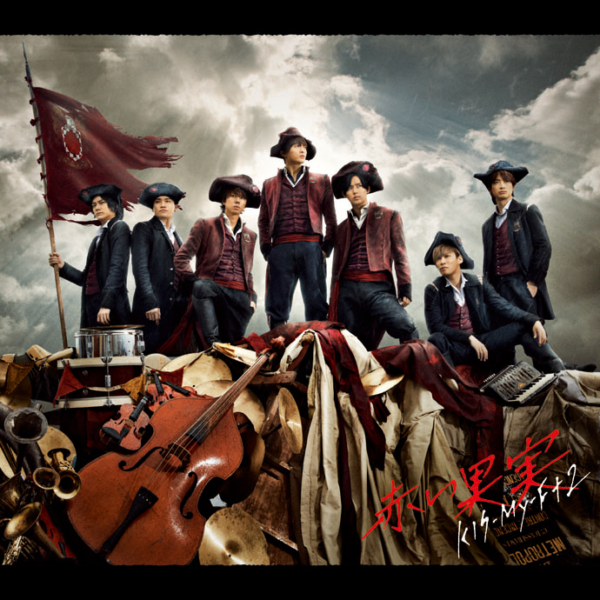 Kis-My-Ft2 (キスマイフットツー) 20thシングル『赤い果実』(初回生産限定盤A) 高画質CDジャケット画像 (ジャケ写)